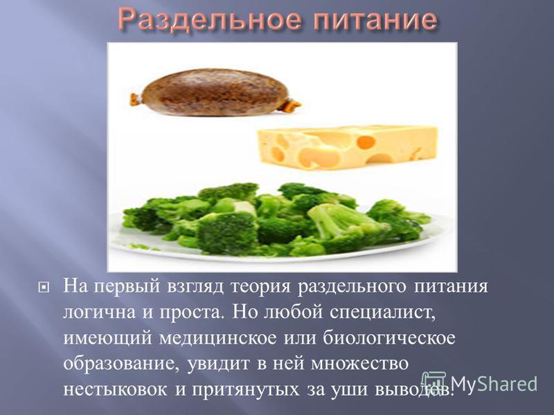 Известно, что за свою жизнь человек потребляет в пищу 20 – 25 тонн еды ! Задумайтесь над этой цифрой. Именно столько перерабатывает наш организм. И если мы не можем ограничить себя в количестве, да и зачем ? Тогда давайте позаботимся о качестве нашей