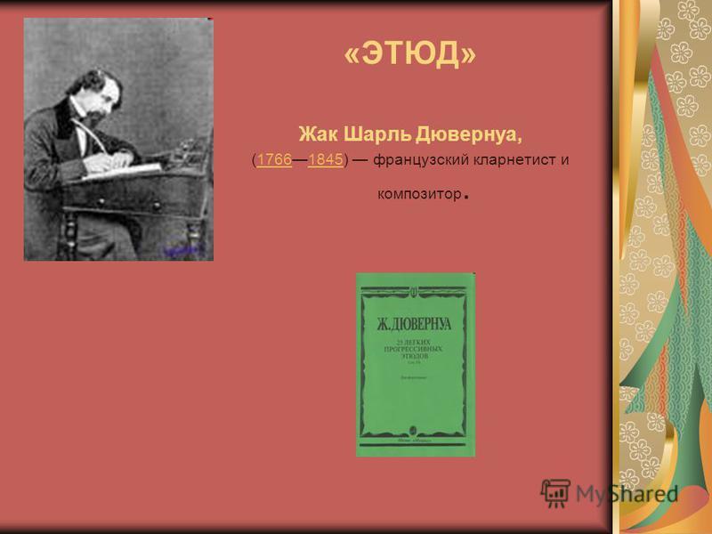 «ЭТЮД» Жак Шарль Дювернуа, (17661845) французский кларнетист и композитор.17661845
