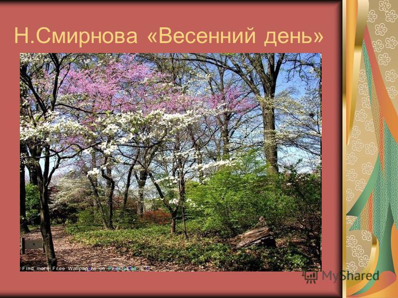 Н.Смирнова «Весенний день»