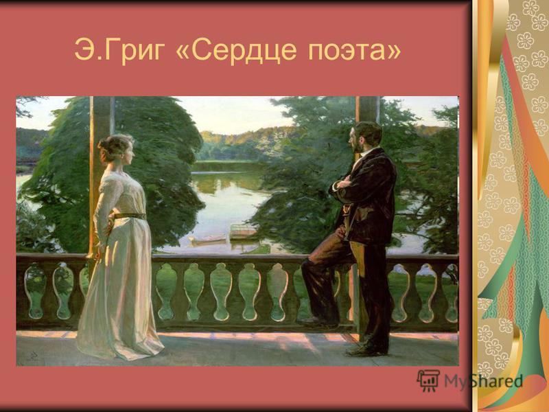 Э.Григ «Сердце поэта»