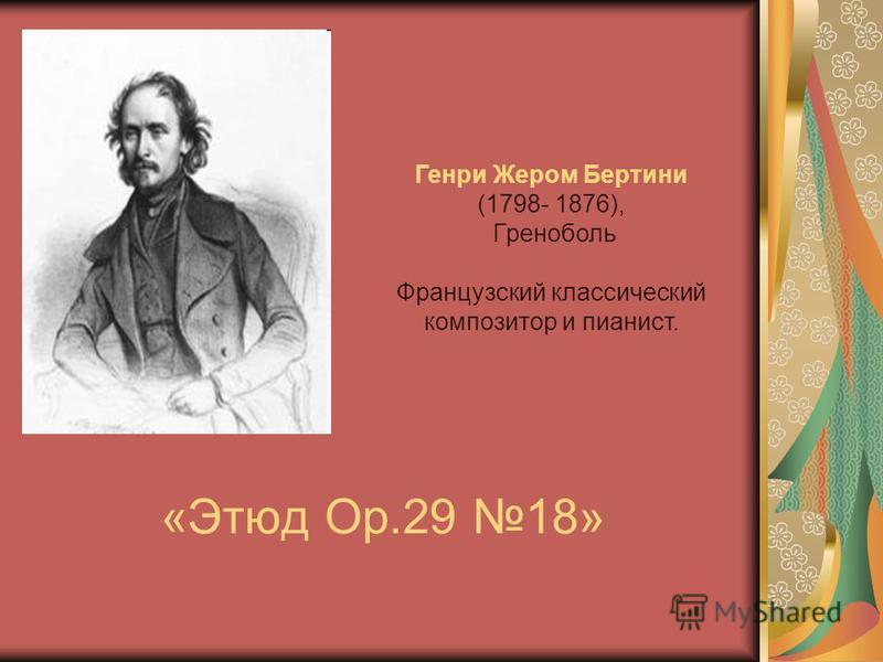 «Этюд Ор.29 18» Генри Жером Бертини (1798- 1876), Греноболь Французский классический композитор и пианист.