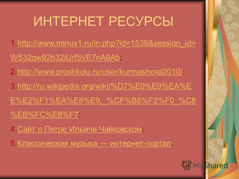 ИНТЕРНЕТ РЕСУРСЫ 1.http://www.minus1.ru/in.php?id=1539&session_id= W532qw92h32iUrf5VE7nA9Ab;http://www.minus1.ru/in.php?id=1539&session_id= W532qw92h32iUrf5VE7nA9Ab 2.http://www.proshkolu.ru/user/kurmashova2010/;http://www.proshkolu.ru/user/kurmashov