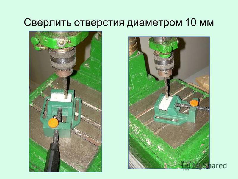 Сверлить отверстия диаметром 10 мм