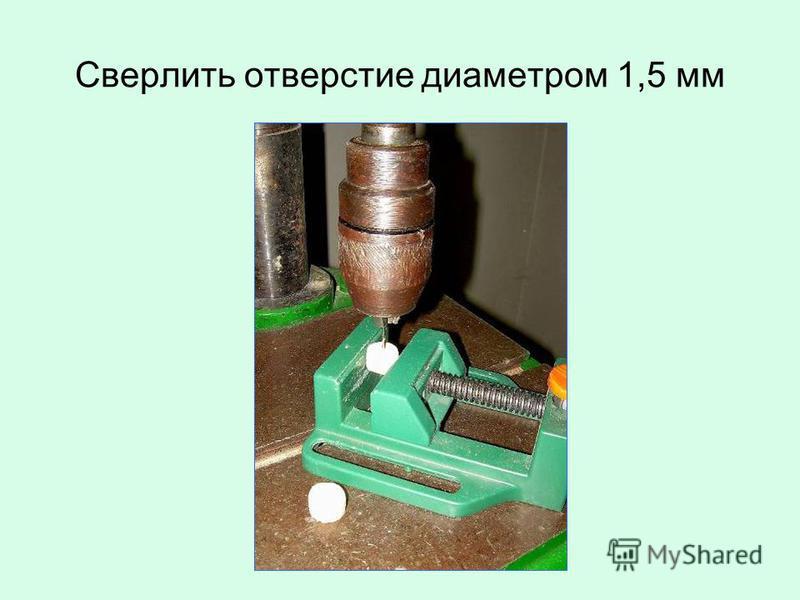 Сверлить отверстие диаметром 1,5 мм