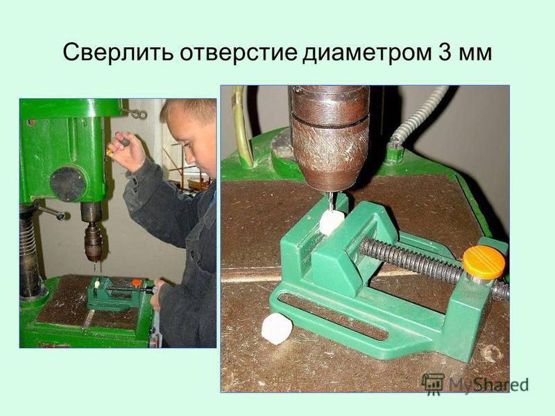 Сверлить отверстие диаметром 3 мм