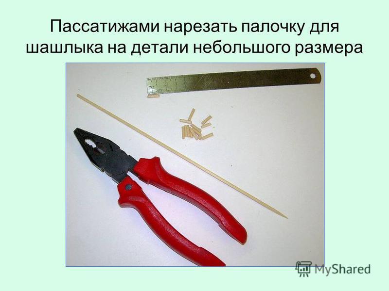 Пассатижами нарезать палочку для шашлыка на детали небольшого размера