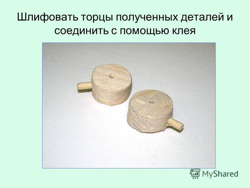 Шлифовать торцы полученных деталей и соединить с помощью клея