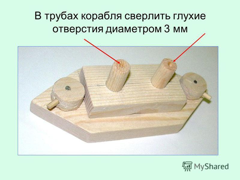 В трубах корабля сверлить глухие отверстия диаметром 3 мм