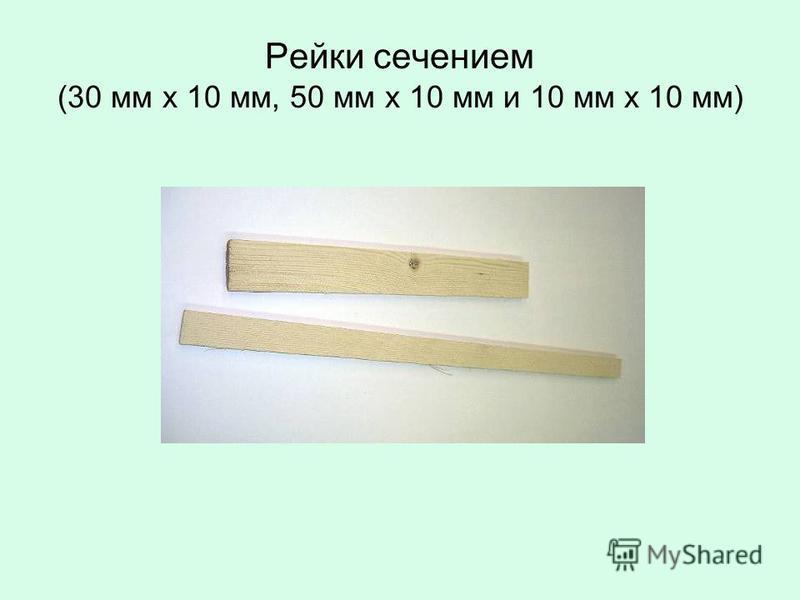 Рейки сечением (30 мм х 10 мм, 50 мм х 10 мм и 10 мм х 10 мм)