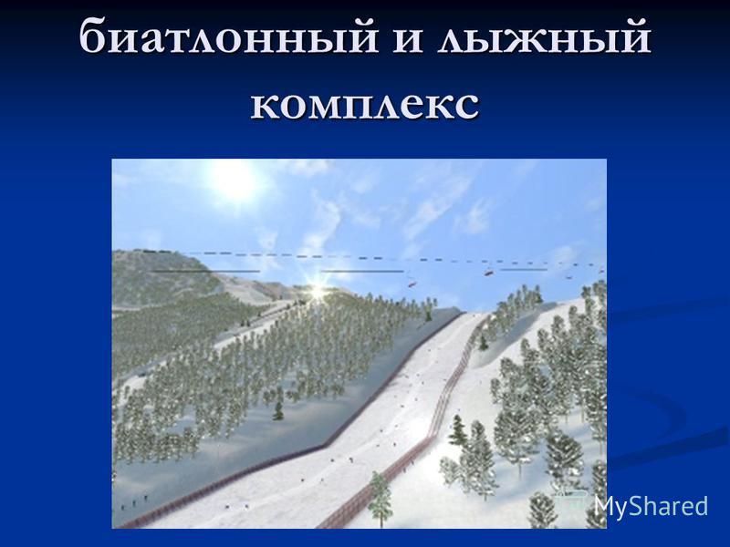 биатлонный и лыжный комплекс