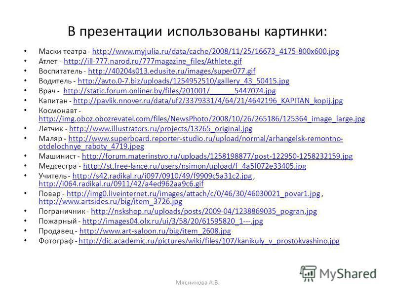 В презентации использованы картинки: Маски театра - http://www.myjulia.ru/data/cache/2008/11/25/16673_4175-800x600.jpghttp://www.myjulia.ru/data/cache/2008/11/25/16673_4175-800x600. jpg Атлет - http://ill-777.narod.ru/777magazine_files/Athlete.gifhtt