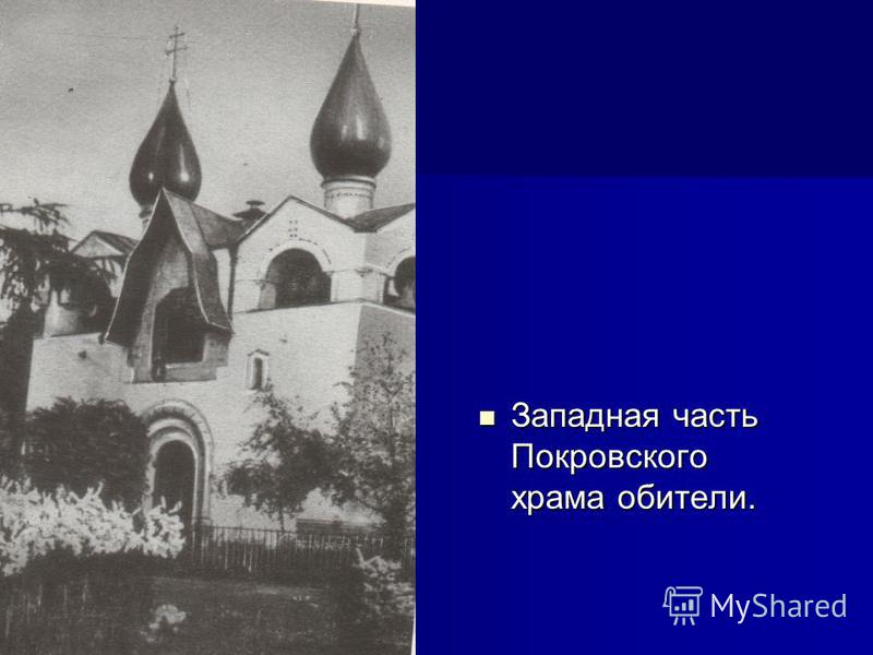 Западная часть Покровского храма обители. Западная часть Покровского храма обители.