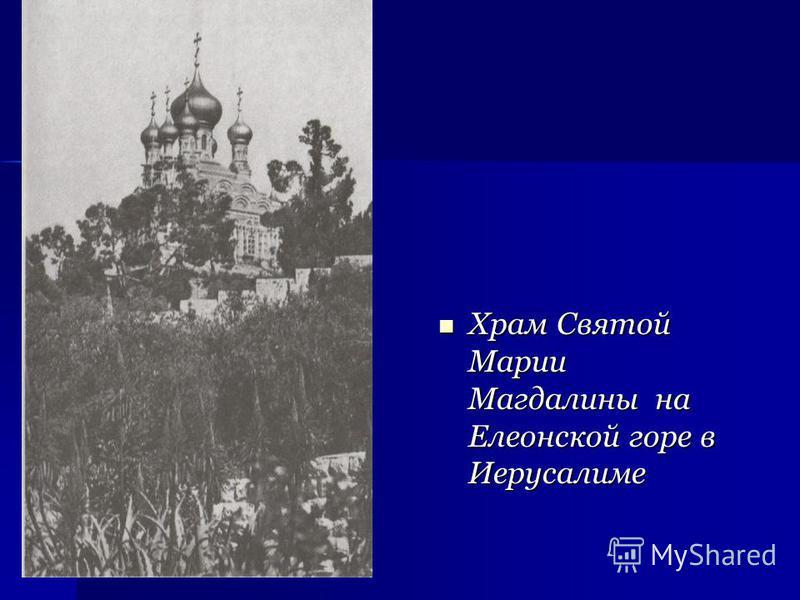 Храм Святой Марии Магдалины на Елеонской горе в Иерусалиме Храм Святой Марии Магдалины на Елеонской горе в Иерусалиме
