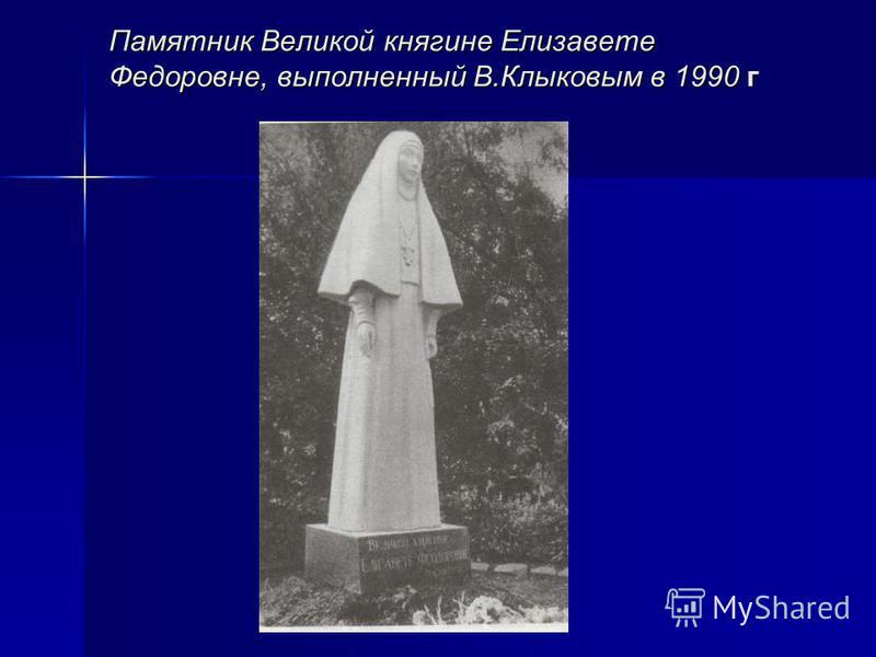 Памятник Великой княгине Елизавете Федоровне, выполненный В.Клыковым в 1990 г