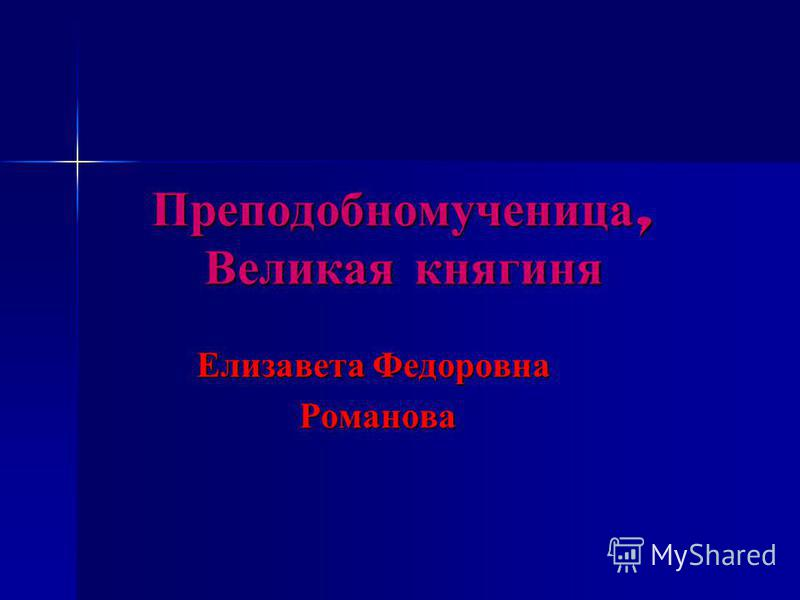 Преподобномученица, Великая княгиня Елизавета Федоровна Романова Романова