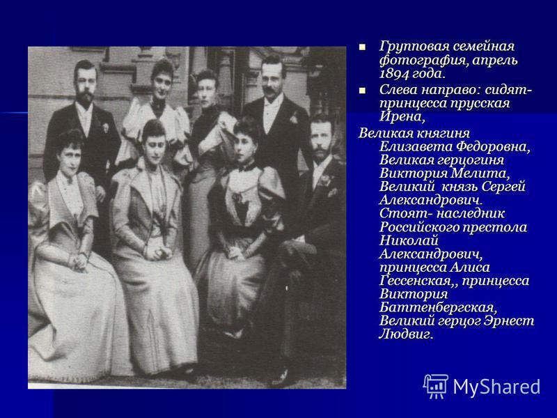 Групповая семейная фотография, апрель 1894 года. Групповая семейная фотография, апрель 1894 года. Слева направо: сидят- принцесса прусская Ирена, Слева направо: сидят- принцесса прусская Ирена, Великая княгиня Елизавета Федоровна, Великая герцогиня В