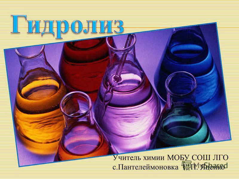 Учитель химии МОБУ СОШ ЛГО с.Пантелеймоновка Г. П. Яценко