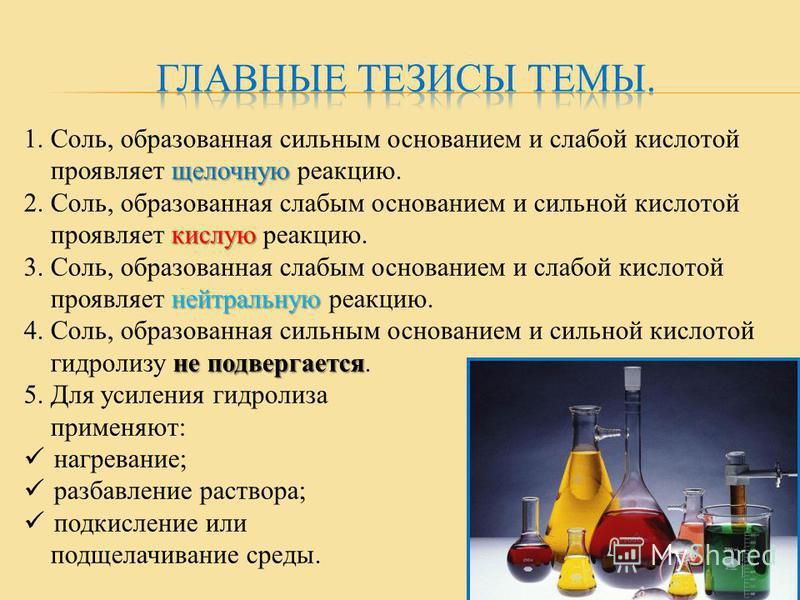 1. Соль, образованная сильным основанием и слабой кислотой щелочную проявляет щелочную реакцию. 2. Соль, образованная слабым основанием и сильной кислотой кислую проявляет кислую реакцию. 3. Соль, образованная слабым основанием и слабой кислотой нейт