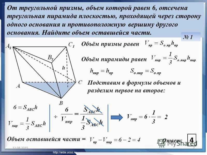 12.08.20157 От треугольной призмы, объем которой равен 6, отсечена треугольная пирамида плоскостью, проходящей через сторону одного основания и противоположную вершину другого основания. Найдите объем оставшейся части. Ответ: 4 1 Объём призмы равен О