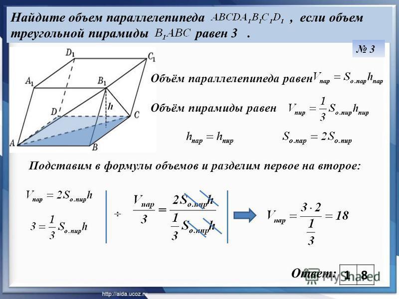 Объём параллелепипеда равен Объём пирамиды равен Найдите объем параллелепипеда, если объем треугольной пирамиды равен 3. 3 Ответ: Подставим в формулы объемов и разделим первое на второе: 18