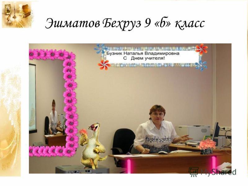 Эшматов Бехруз 9 «б» класс