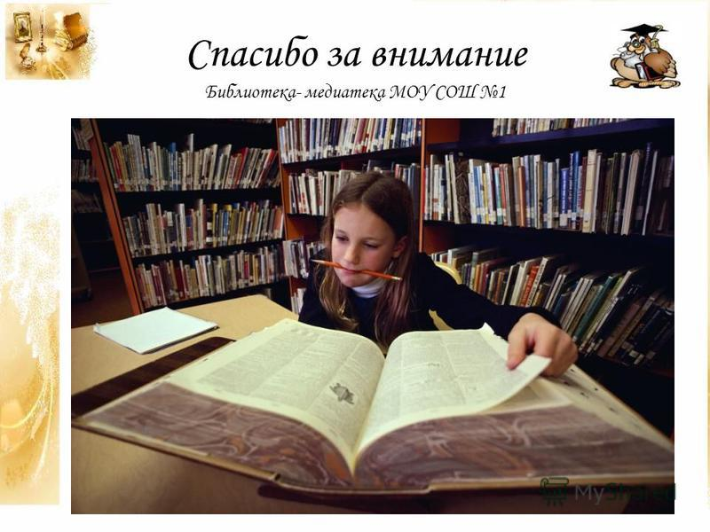 Спасибо за внимание Библиотека- медиатека МОУ СОШ 1
