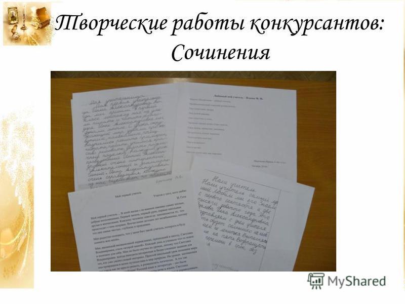 Творческие работы конкурсантов: Сочинения