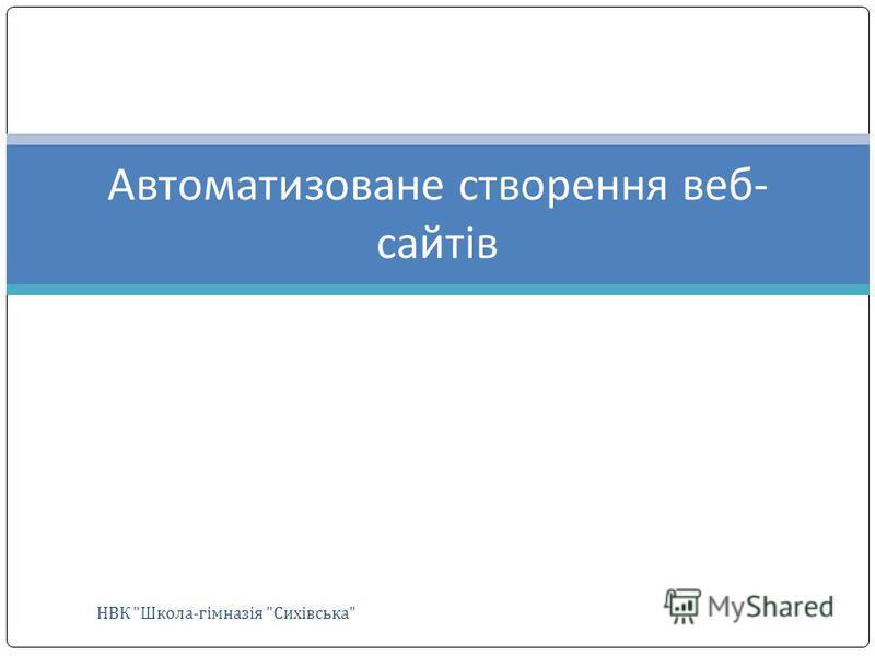 НВК Школа-гімназія Сихівська Автоматизоване створення веб- сайтів
