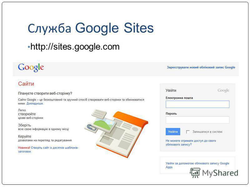 Служба Google Sites http://sites.google.com