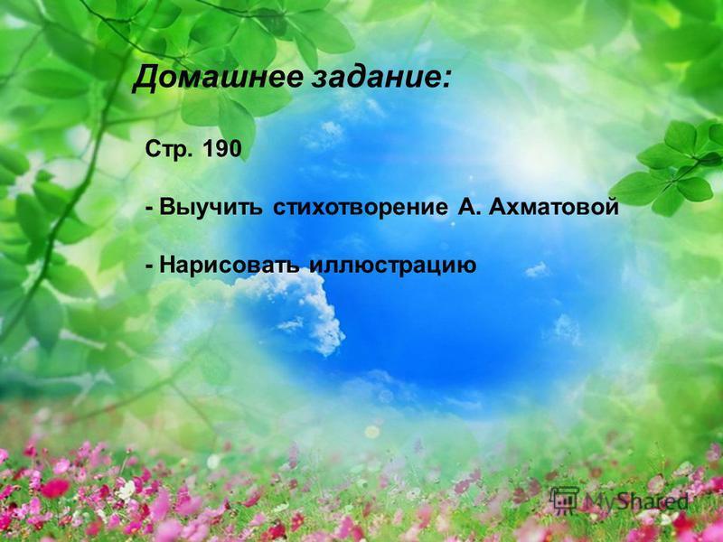 Домашнее задание: Стр. 190 - Выучить стихотворение А. Ахматовой - Нарисовать иллюстрацию