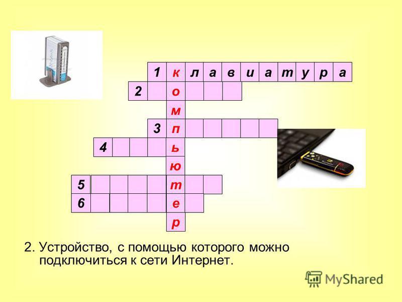 1. Устройство для ввода символов (букв, цифр, знаков препинания, …) компьютер 1 2 3 4 5 6