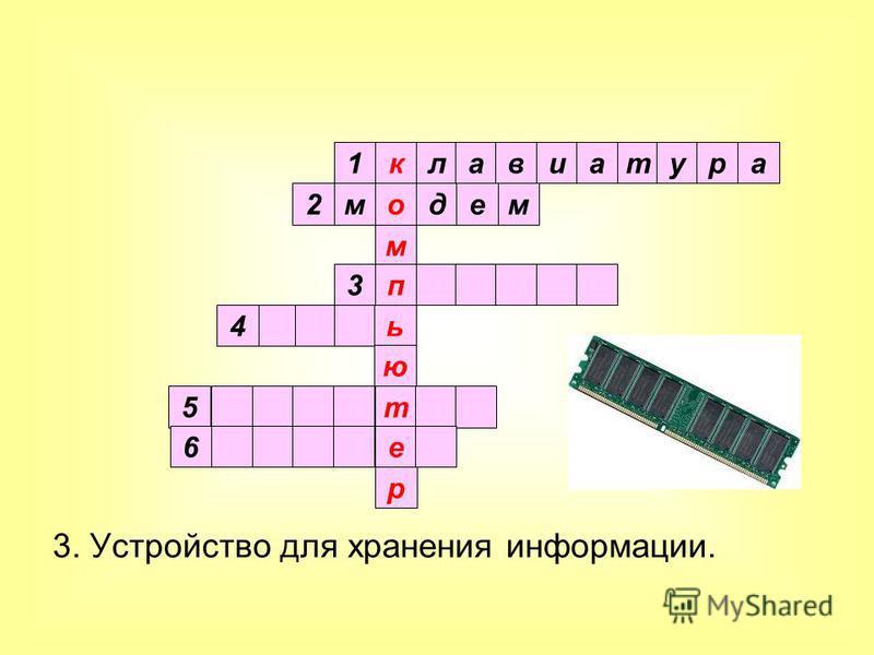 2. Устройство, с помощью которого можно подключиться к сети Интернет. клавиатура компьютер 1 2 3 4 5 6