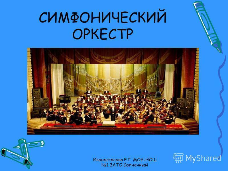 Иконостасова Е.Г. МОУ-НОШ 1 ЗАТО Солнечный СИМФОНИЧЕСКИЙ ОРКЕСТР
