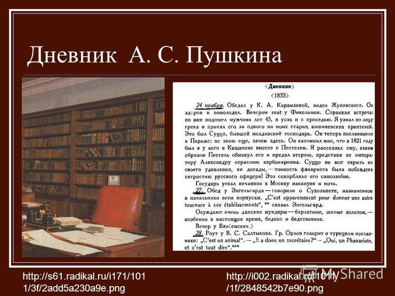 Дневник А. С. Пушкина http://s61.radikal.ru/i171/101 1/3f/2add5a230a9e.png http://i002.radikal.ru/1011 /1f/2848542b7e90.png