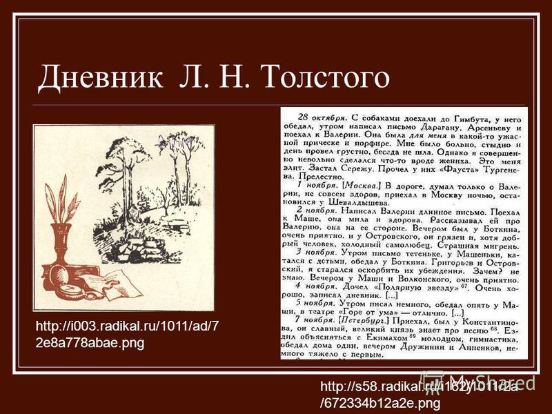 Дневник Л. Н. Толстого http://i003.radikal.ru/1011/ad/7 2e8a778abae.png http://s58.radikal.ru/i162/1011/2a /672334b12a2e.png