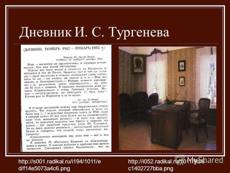 Дневник И. С. Тургенева http://s001.radikal.ru/i194/1011/e d/f14e5073a4c6. png http://i052.radikal.ru/1011/9d/8 c1402727bba.png