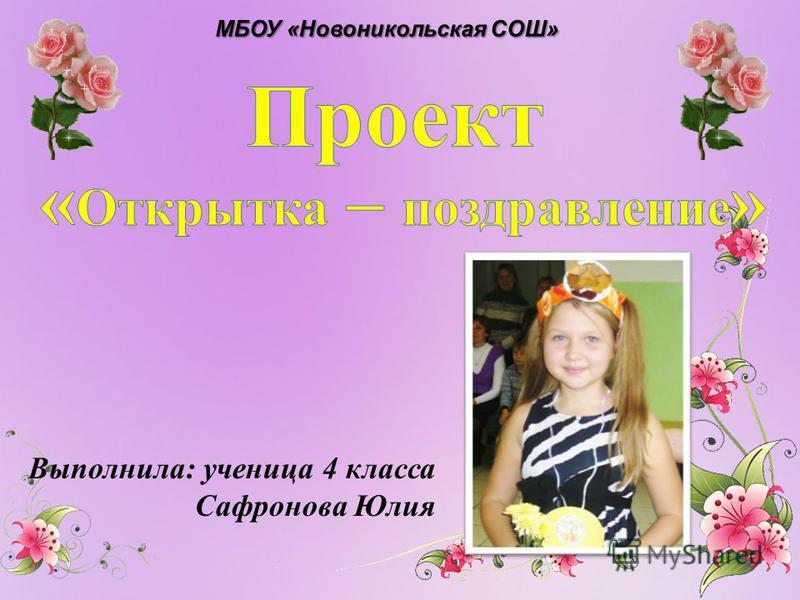Выполнила: ученица 4 класса Сафронова Юлия