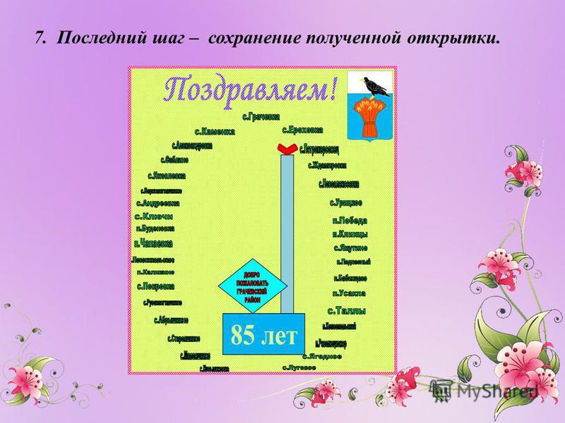 7. Последний шаг – сохранение полученной открытки.
