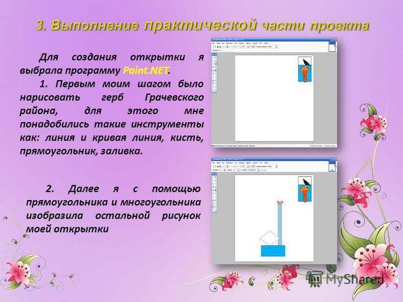 Для создания открытки я выбрала программу Paint.NET. 1. Первым моим шагом было нарисовать герб Грачевского района, для этого мне понадобились такие инструменты как: линия и кривая линия, кисть, прямоугольник, заливка. 2. Далее я с помощью прямоугольн