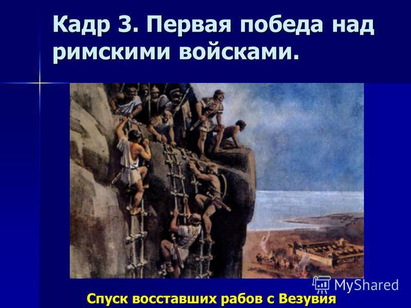 Кадр 3. Первая победа над римскими войсками. Спуск восставших рабов с Везувия