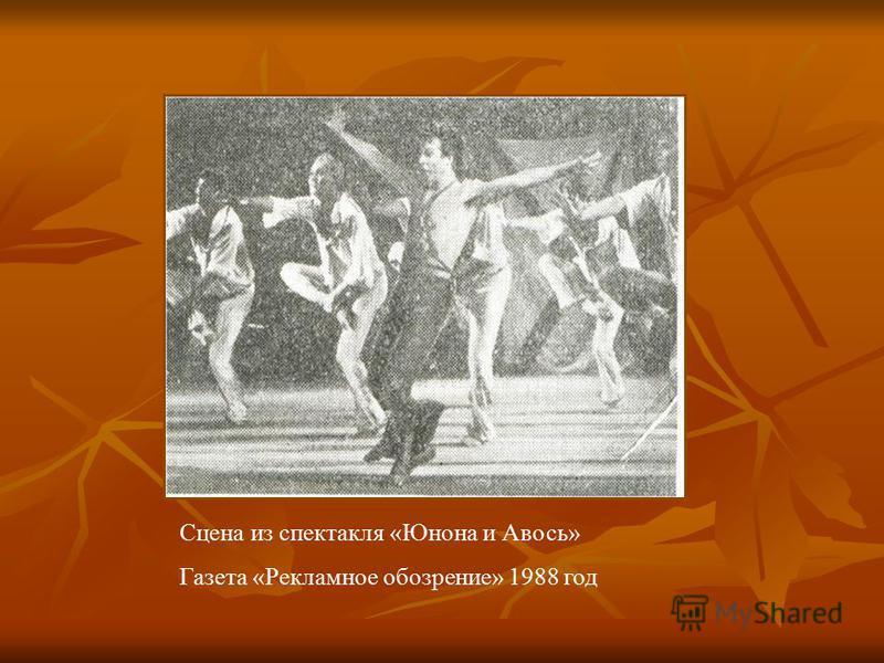 Сцена из спектакля «Юнона и Авось» Газета «Рекламное обозрение» 1988 год