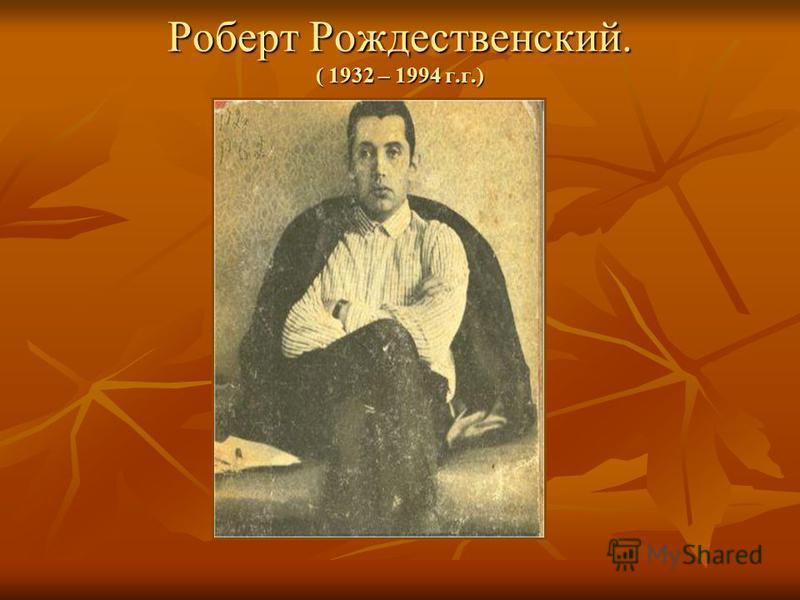 Роберт Рождественский. ( 1932 – 1994 г.г.)