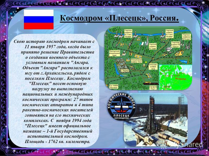 Космодром «Байконур», Россия. Расположен в Казахстане, на берегу Сырдарьи. Общая площадь космодрома - 6717 кв. километров. Официальное название --