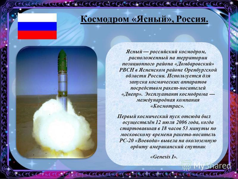 Космодром «Свободный», Россия. Космодром