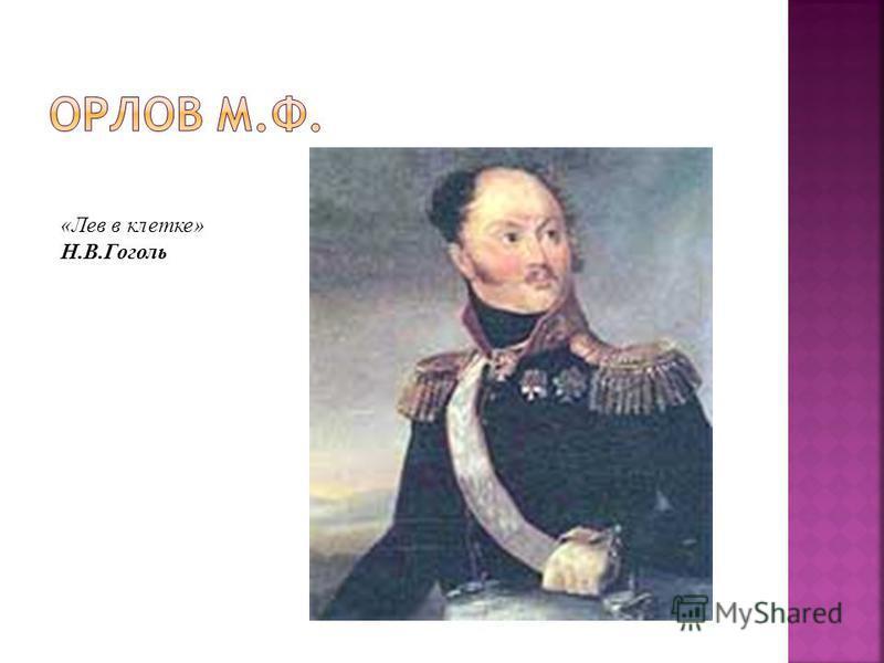 «Лев в клетке» Н.В.Гоголь