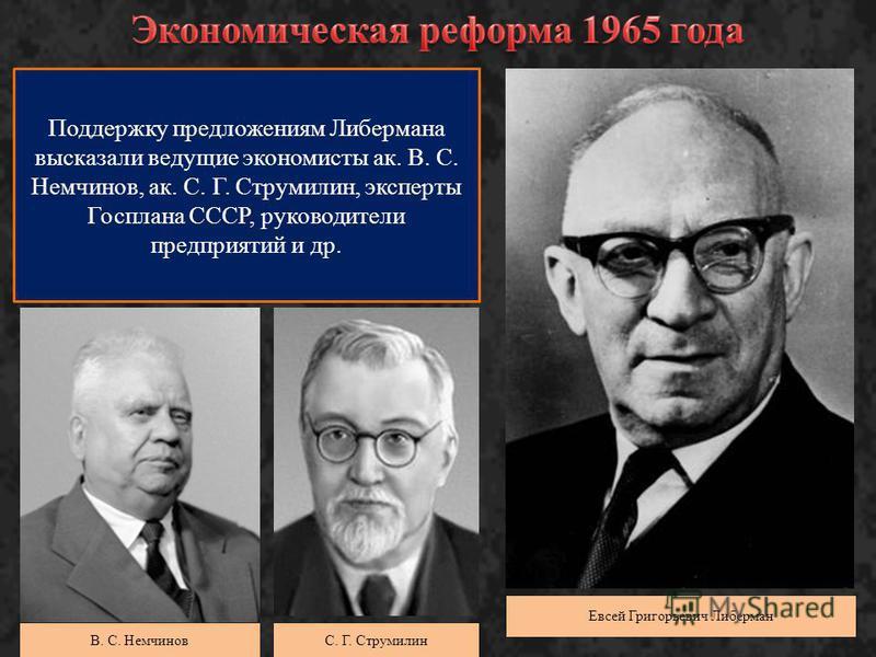 Это время позже стали называть периодом «застоя» (а тогда именовали «развитым социализмом»), «золотой век» советской бюрократии, достигшей всевластия. В СССР известна кккак Косыгинская реформа, на Западе кккак реформа Либермана реформа управления нар