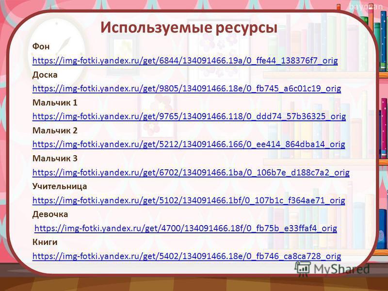 Используемые ресурсы Фон https://img-fotki.yandex.ru/get/6844/134091466.19a/0_ffe44_138376f7_orig Доска https://img-fotki.yandex.ru/get/9805/134091466.18e/0_fb745_a6c01c19_orig Мальчик 1 https://img-fotki.yandex.ru/get/9765/134091466.118/0_ddd74_57b3