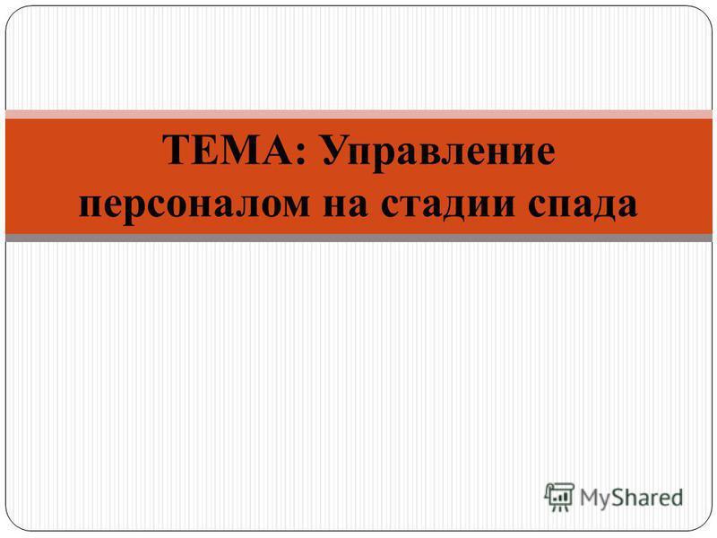 ТЕМА: Управление персоналом на стадии спада