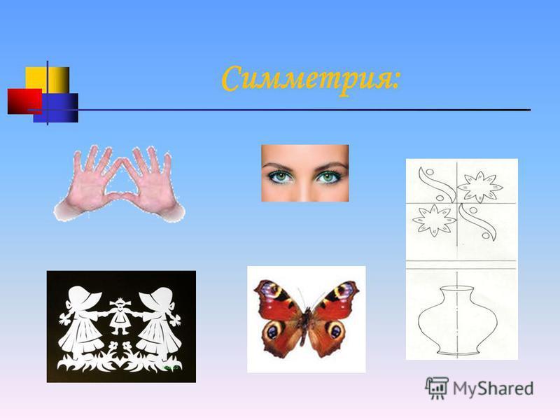 Симметрия: