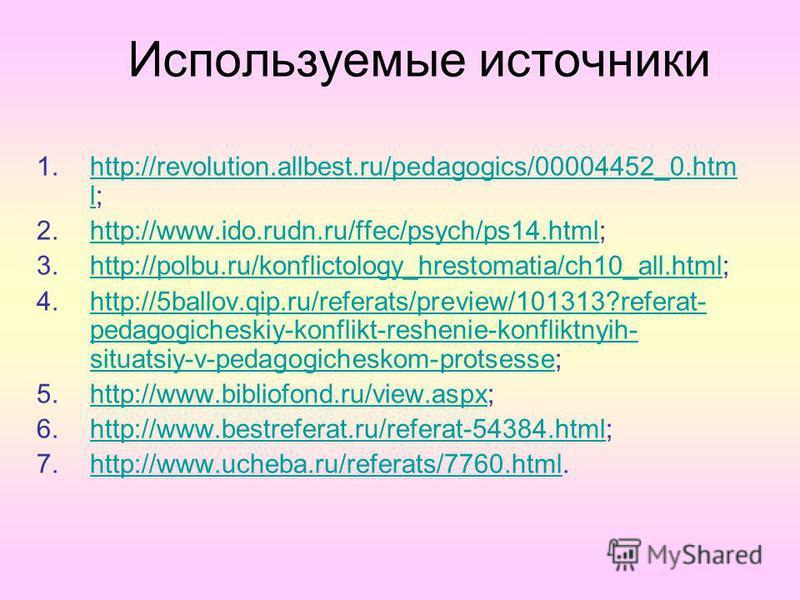 Используемые источники 1.http://revolution.allbest.ru/pedagogics/00004452_0. htm l;http://revolution.allbest.ru/pedagogics/00004452_0. htm l 2.http://www.ido.rudn.ru/ffec/psych/ps14.html;http://www.ido.rudn.ru/ffec/psych/ps14. html 3.http://polbu.ru/